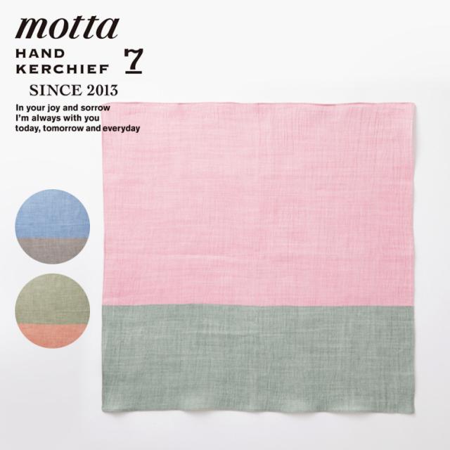 【 中川政七商店 - motta モッタ 】 motta 041 日本製 ハンカチ 麻100% ツートンカラー