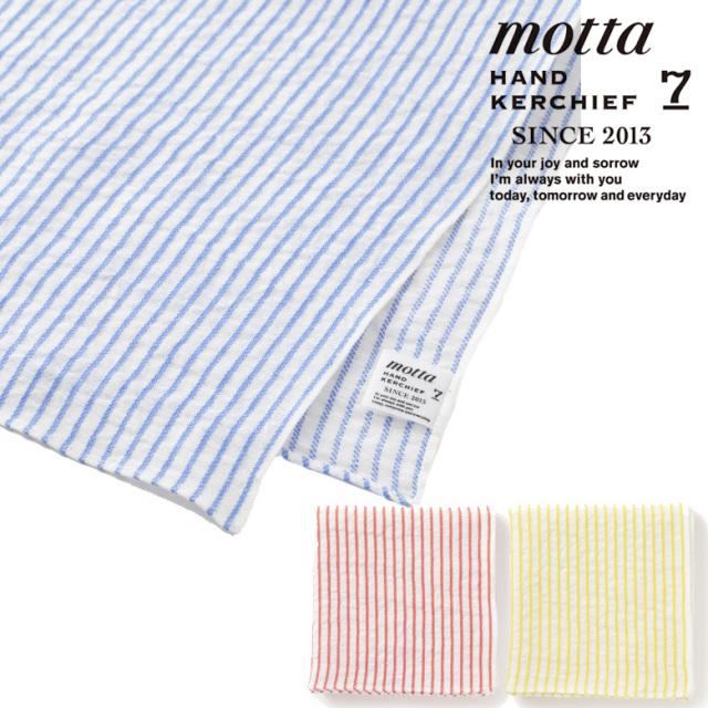 【 中川政七商店 - motta モッタ 】 motta 044 ストライプ ハンカチ 日本製 薄手で乾