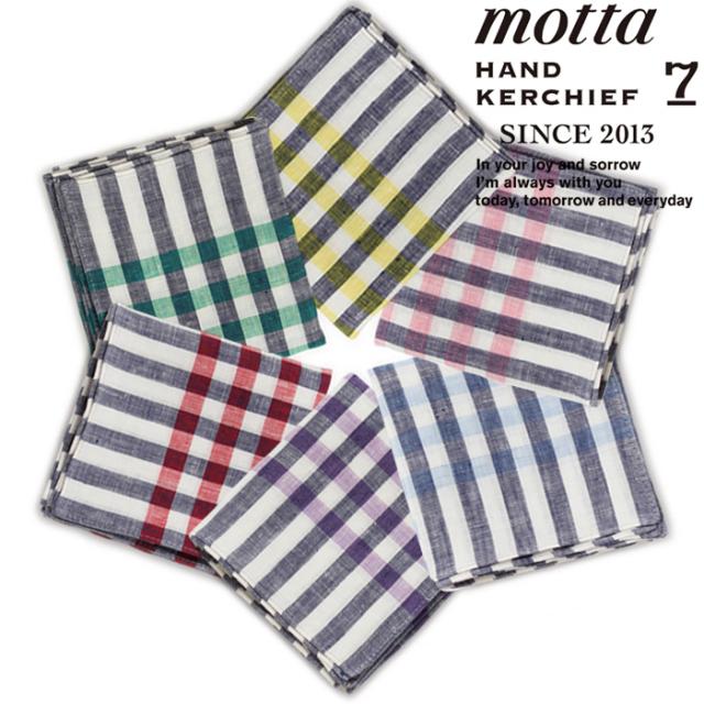 【 中川政七商店 - motta モッタ 】  motta020 ハンカチ チーフ 麻100% ギンガムチェック 6色