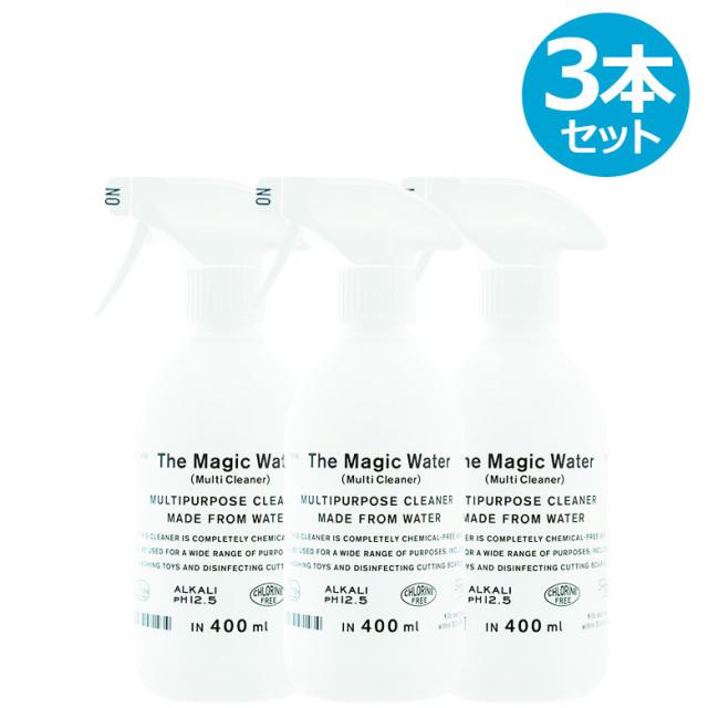 お得な3本セット ウィルス対策 除菌ができる水のマルチクリーナースプレー ボトル本体 400ml The Magic Water (Multi Cleaner) 界面活性剤・アルコール不使用 アルカリ電解水