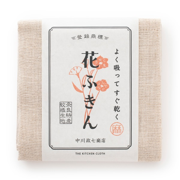 中川政七商店 花ふきん 麻