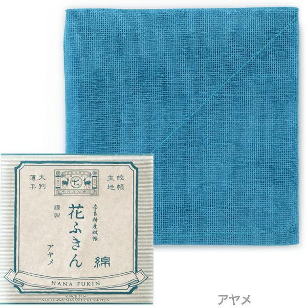 中川政七商店花ふきん