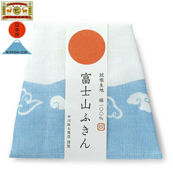 中川政七商店富士山ふきん