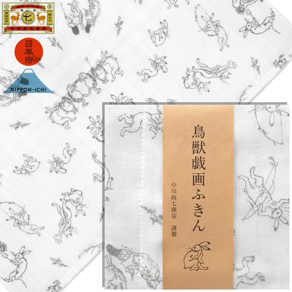 中川政七商店 かや織りふきん 鳥獣戯画