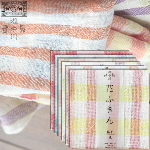 中川政七商店 花ふきん 格子 大判サイズ チェック柄 布巾 ふきん 手ぬぐい ギフト 贈り物