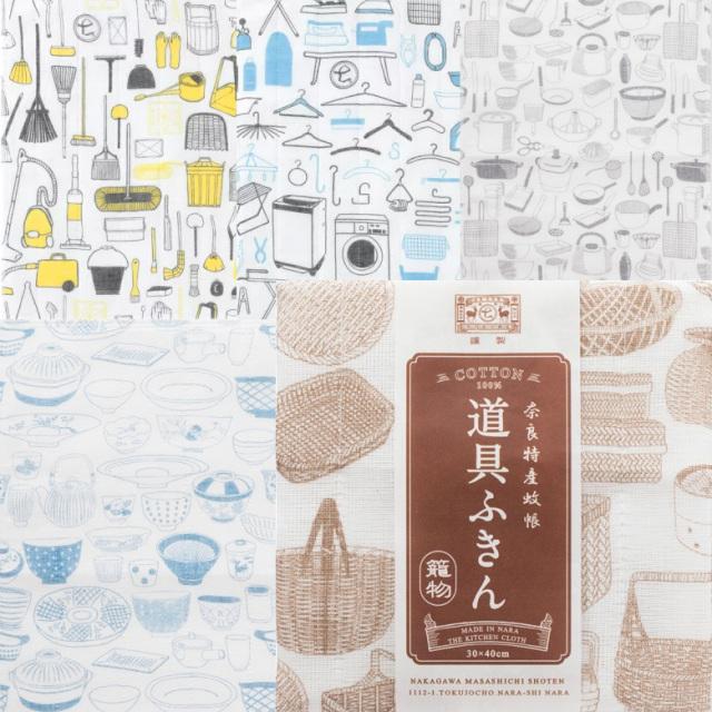 【中川政七商店 】 道具ふきん 布巾 綿100%