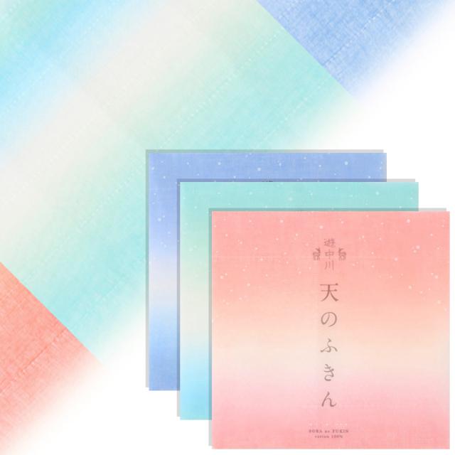 中川政七商店遊中川天のふきんsoranofukin3色