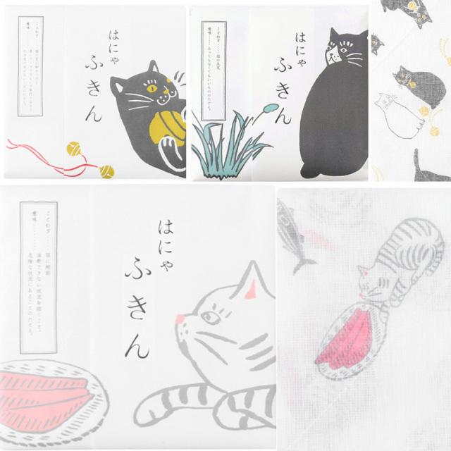 【中川政七商店】はにゃふきん 大判ふきん 猫柄 優れた吸水・速乾性 綿100% 日本製