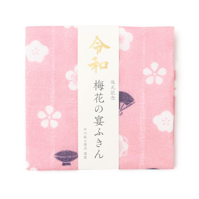 【中川政七商店】梅花の宴ふきん 令和 改元記念 表柄・裏晒の蚊帳生地5枚重ね