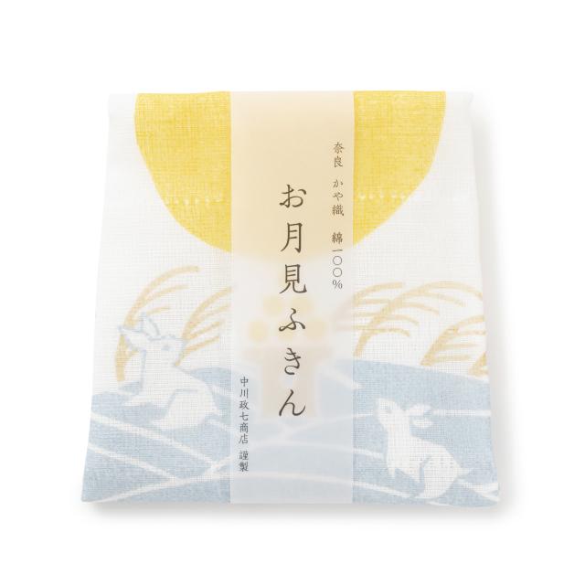 中川政七商店 お月見ふきん 蚊帳生地 日本製 贈り物 ギフト ご挨拶