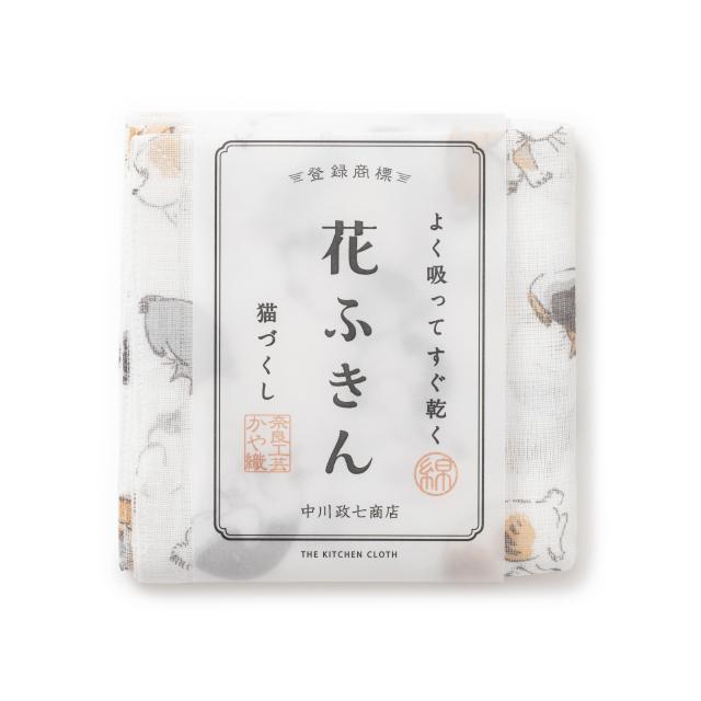 中川政七商店 猫づくし 花ふきん 大判