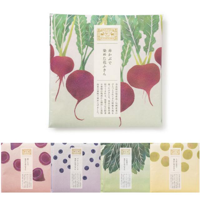 中川政七商店 野菜・果物で染めた花ふきん 大判サイズ うめ 小松菜 ブルーベリー 赤かぶ 紫いも ギフト 贈り物