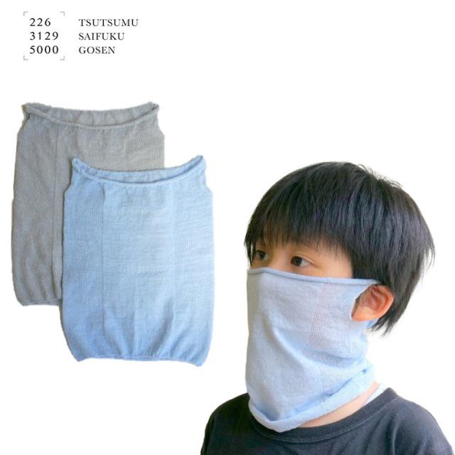 呼吸しやすいフェイスマスク 涼しい夏の麻 キッズ用 子どもサイズ 五泉ニット 日本製 フェイスカバー ネックゲイター