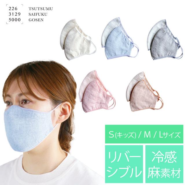 涼しい夏の麻 リバーシブル のびるニットマスク UVカット92% 立体 日本製 五泉ニット 226 サイフク