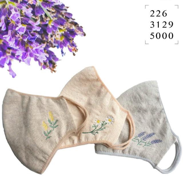 のびるニットマスク オーガニックコットン 植物染め 五泉ニット ボタニカル ハーブの刺繍 226