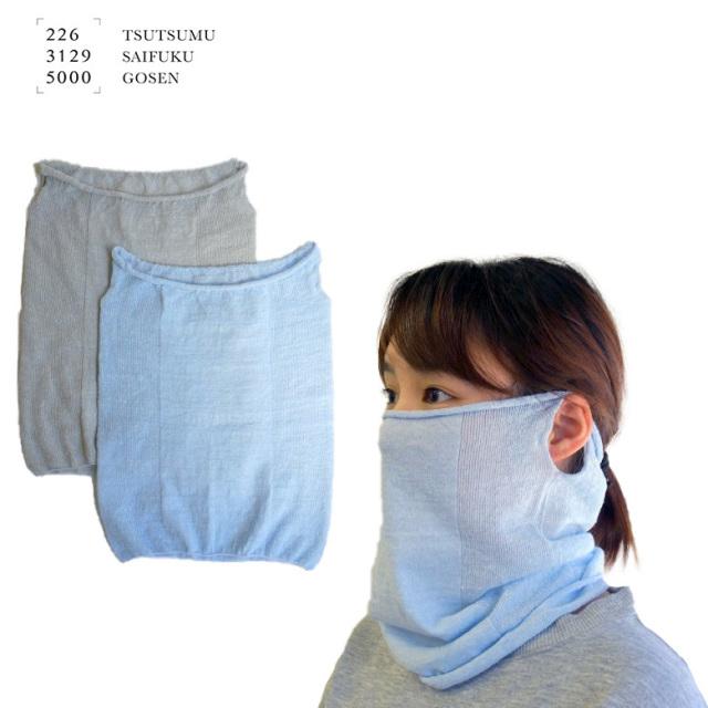 呼吸しやすいフェイスマスク 涼しい夏の麻 大人用 五泉ニット 日本製 フェイスカバー ネックゲイター