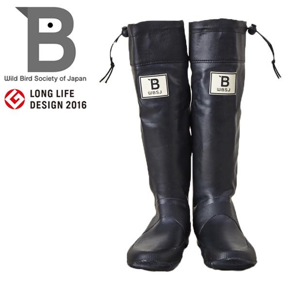 日本野鳥の会 WBSJ バードウォッチング長靴 限定ブラック