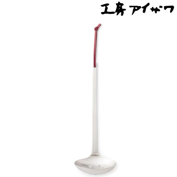 工房アイザワ 継ぎ目のない 穴あきお玉 おたま レードル ステンレス コンパクトサイズ パセリ 日本製