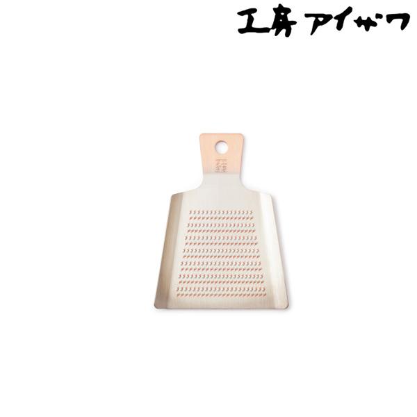 純銅製 オロシ金 大サイズ 工房アイザワ 日本製 生姜 ショウガ わさび 薬味