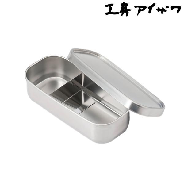 ステンレス製 角長ランチボックス 1段 500ml 細長 工房アイザワ 男子 日本製