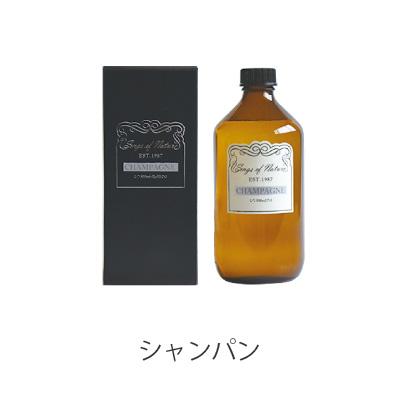 シャンパンの香り アロマオイル