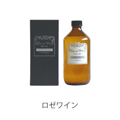 ロゼワインの香り アロマオイル