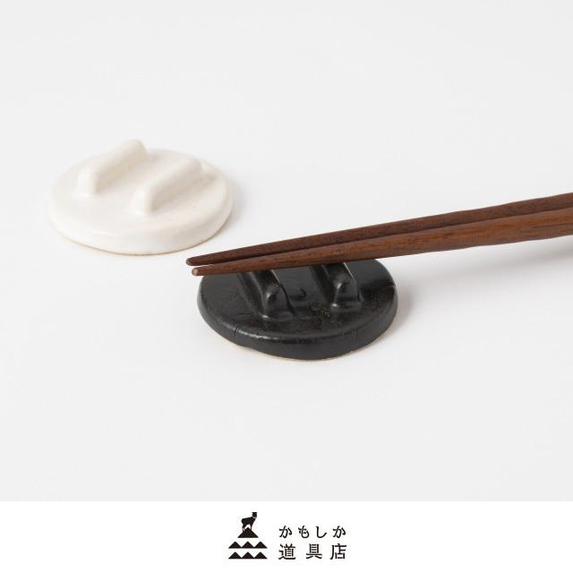 かもしか道具店 箸置き 陶器 日本製 萬古焼