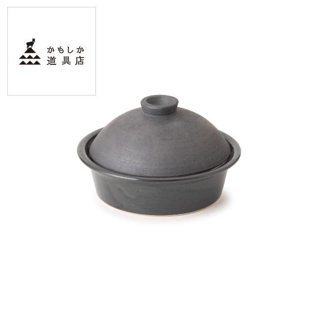 かもしか道具店 くんせい鍋 小さめ 燻製 アウトドア コンロ 茶 萬古焼