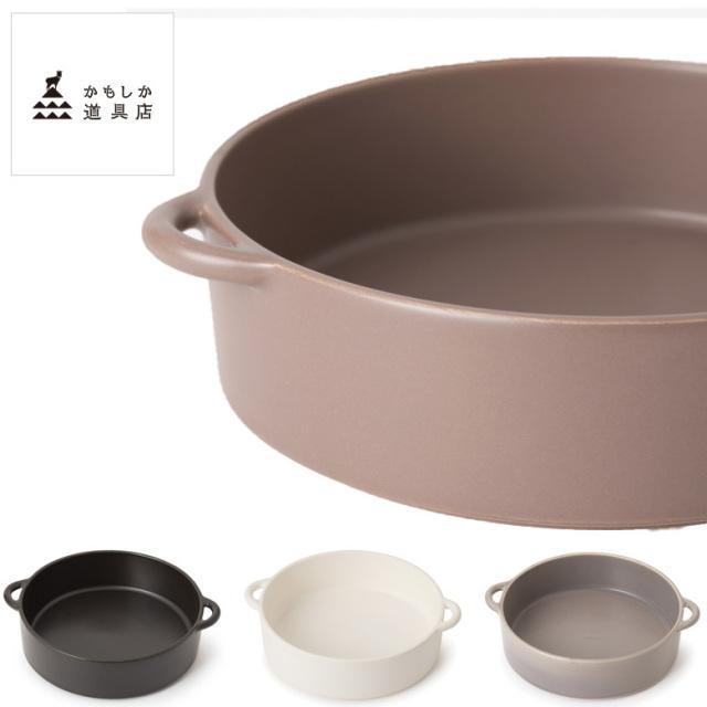 かもしか道具店 グリル皿 丸中 耐熱陶器 そのままオーブンへ 直火OK フライパンがわりにも 日本製
