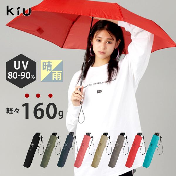 KiU AIR-LIGHT STANDARD UMBRELLA エアライトスタンダードアンブレラ 軽い 晴雨兼用傘