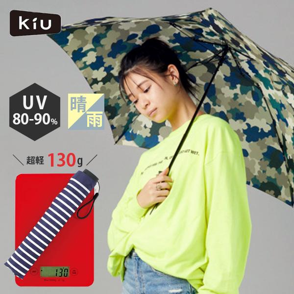 KiU AIR-LIGHT LARGE UMBRELLA エアライトラージアンブレラ 軽い130g 晴雨兼用傘