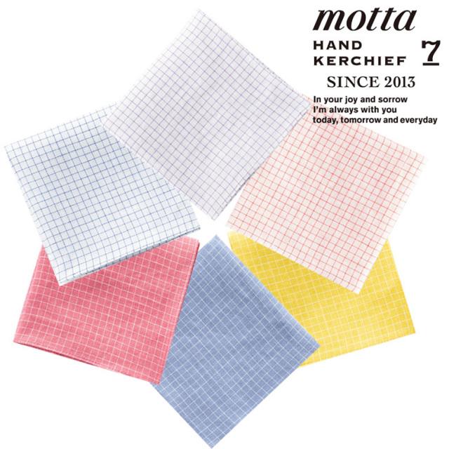 【 中川政七商店 - motta モッタ 】 motta039日本製 Made in JAPAN ハンカチ麻 チェック柄