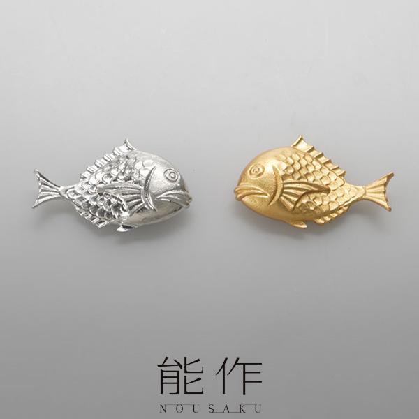 能作 錫の箸置き 鯛 お祝い