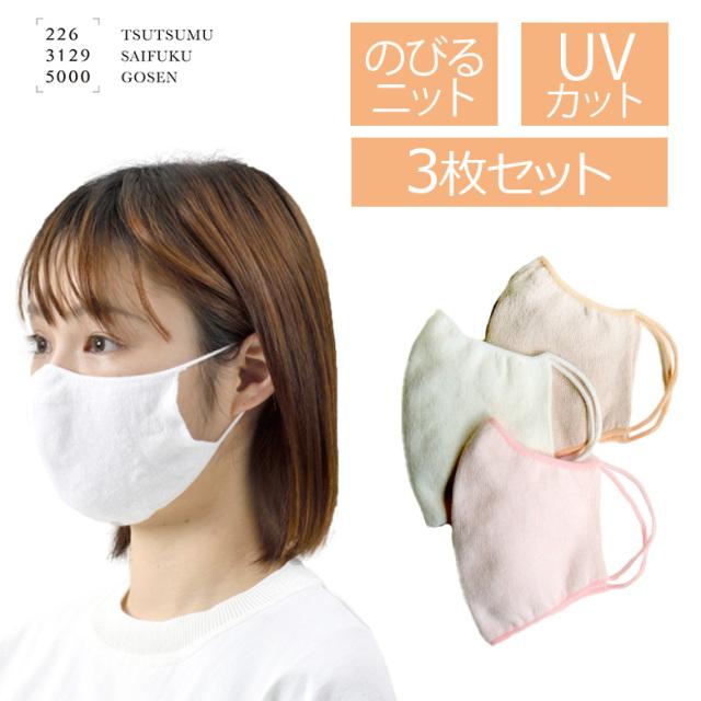 お得な3枚セット のびるニットマスク やわらか綿麻 226 M Lサイズ UVカット 洗える 日本製 五泉ニット 同色・同サイズのセット メール便対応(6枚まで)220円でお届け
