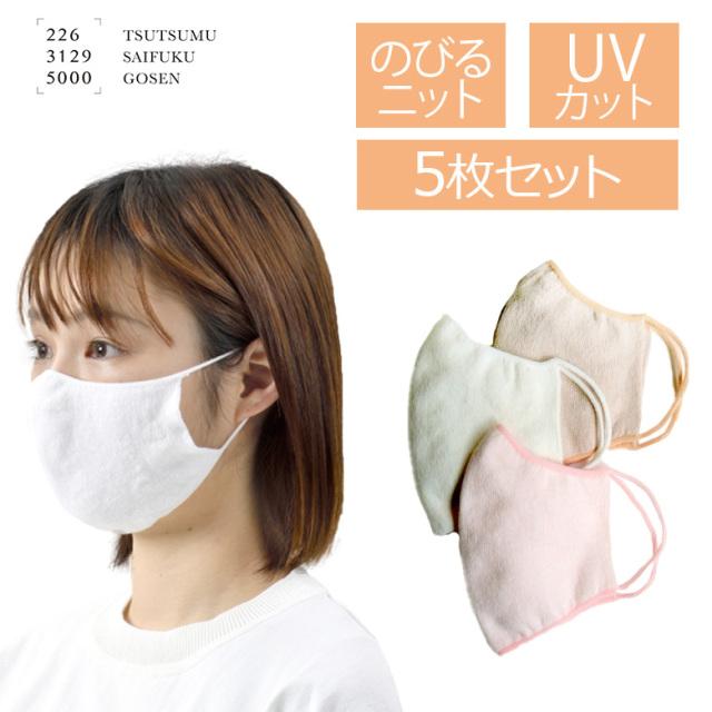 お得な5枚セット のびるニットマスク やわらか綿麻 226 M Lサイズ UVカット 洗える 日本製 五泉ニット 同色・同サイズのセット メール便対応(6枚まで)220円でお届け