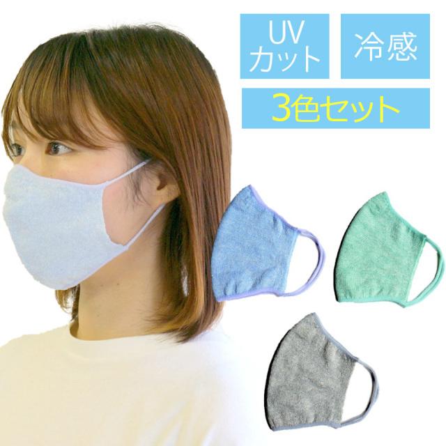 お得な3色セット 冷感 麻 のびるニットマスク M Lサイズ 夏でも涼しい 洗える 226 日本製  3色・同サイズのセット メール便対応(6枚まで)220円でお届け