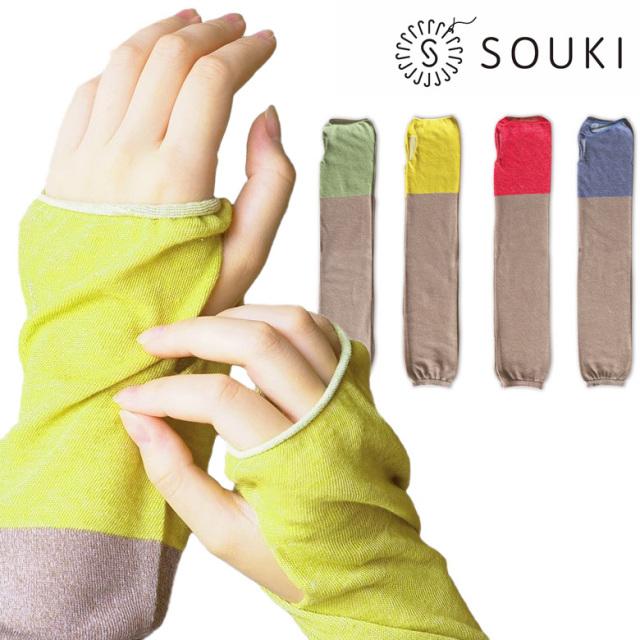和紙の軽やかUVアームカバー SOUKI 日本製 UVカット 日焼け対策