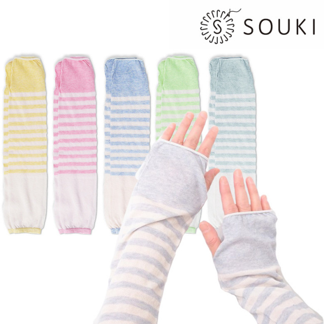 オーガニックコットン アームカバー SOUKI 日本製 天然染料染め 日焼け対策 UVカット