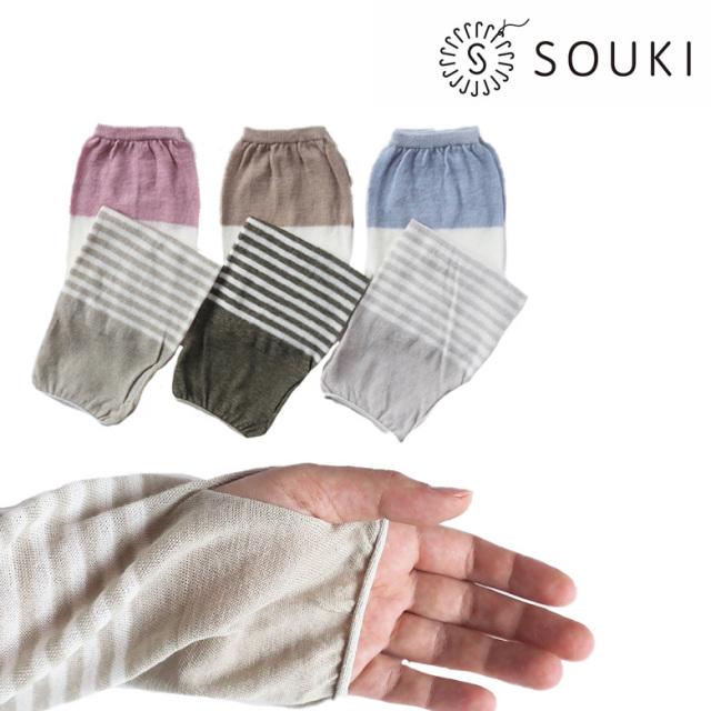 綿麻のゆったりUV アームカバー SOUKI 日本製 紫外線対策 日焼け対策 UVカット