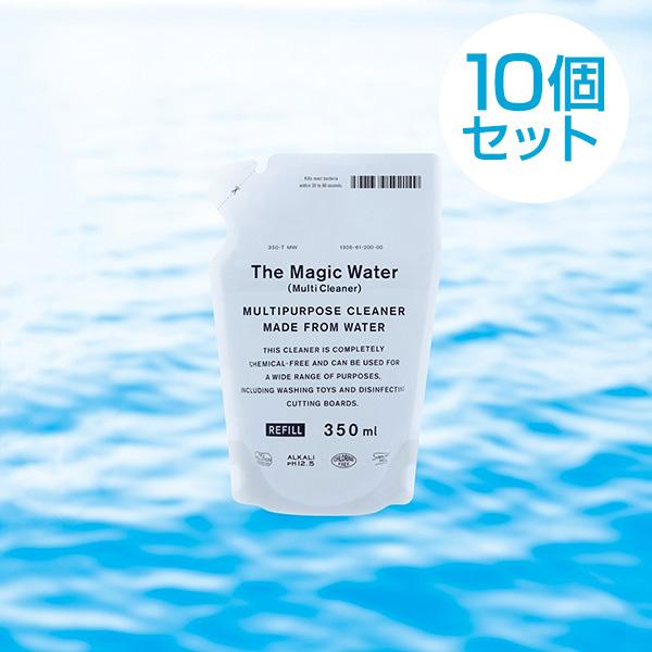 【まとめ買いがお得!10個セット】ウィルス対策 除菌ができる水のマルチクリーナースプレー 詰め替え用 350ml The Magic Water (Multi Cleaner) 界面活性剤、アルコール不使用 アルカリ電解水