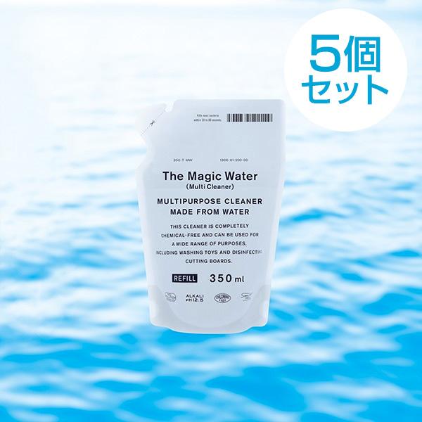 【まとめ買いがお得!5個セット】ウィルス対策 除菌ができる水のマルチクリーナースプレー 詰め替え用 350ml The Magic Water (Multi Cleaner) 界面活性剤、アルコール不使用 アルカリ電解水
