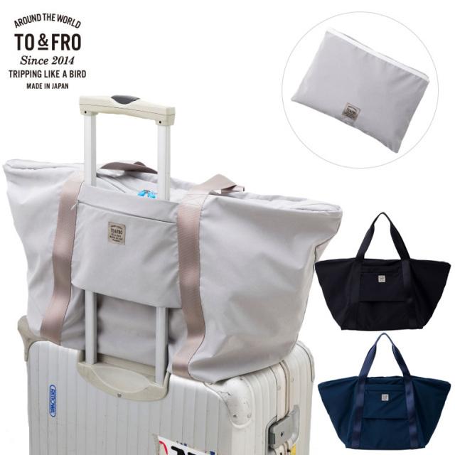 TO&FRO CARRY ON BAG -PLAIN- パッカブルトートバッグ 撥水 超軽量 キャリーケースに固定できる 黒 紺 ネイビー ブラック グレー