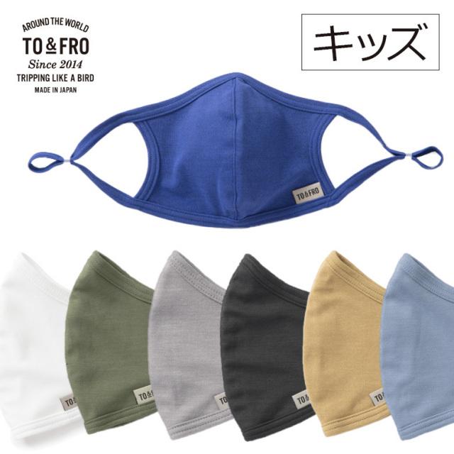 TO&FRO 子ども用 マスク アジャスター付き 耳が痛くならない 美肌 抗菌防臭・UVカット 速乾 洗濯可