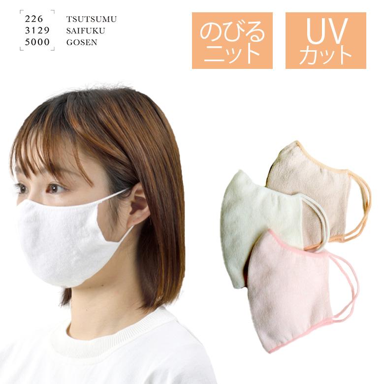 2枚セット のびるニットマスク やわらか綿麻 226 M Lサイズ UVカット 洗える 日本製 五泉ニット 同色・同サイズのセット メール便対応(6枚まで)220円でお届け