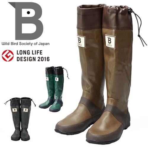 日本野鳥の会 WBSJ バードウォッチング長靴 レインブーツ コンパクトに折りたためる / ブラウン / グレー / グリーン  47922 送料無料