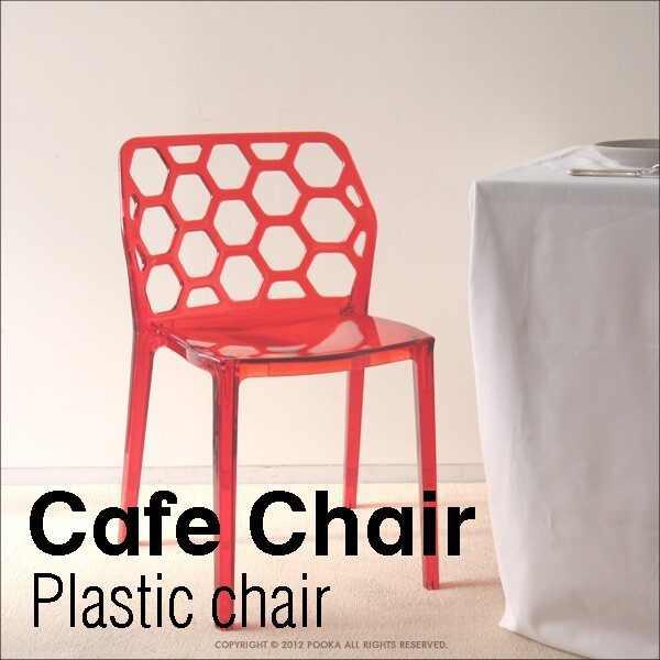 【送料無料】 プラスチック製 カフェでの利用に最適なデザイン ダイニングチェア 完成品 選べる3色 ブラック、レッド、クリア