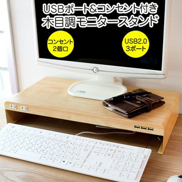 【送料無料】 USB&コンセント付き木目調モニタースタンド