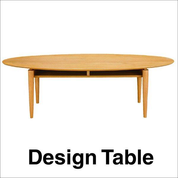 【送料無料】 おしゃれな楕円形 センターテーブル ナチュラル