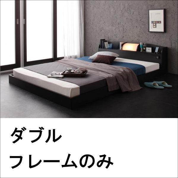 【送料無料】 モテる男のスタイリッシュなベッド 低いデザイン 【フレームのみ】 ダブル