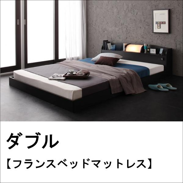 【送料無料】 モテる男のスタイリッシュなベッド 低いデザイン 【フランスベッドマットレス】 ダブル